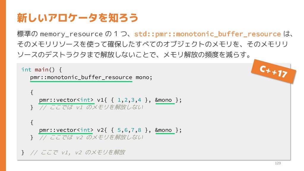 標準の memory_resource の 1 つ、std::pmr::monotonic_b...