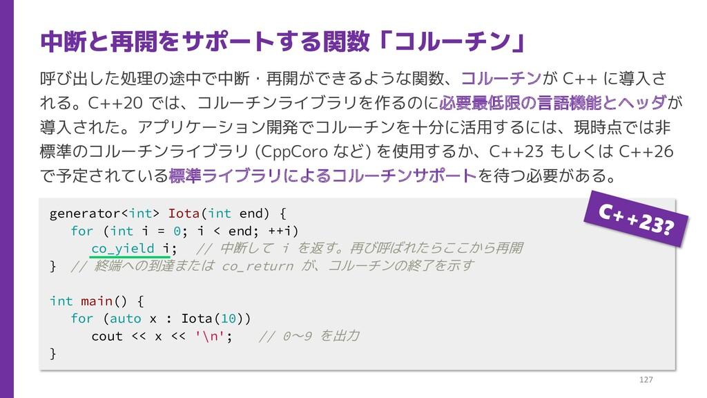呼び出した処理の途中で中断・再開ができるような関数、コルーチンが C++ に導入さ れる。C+...