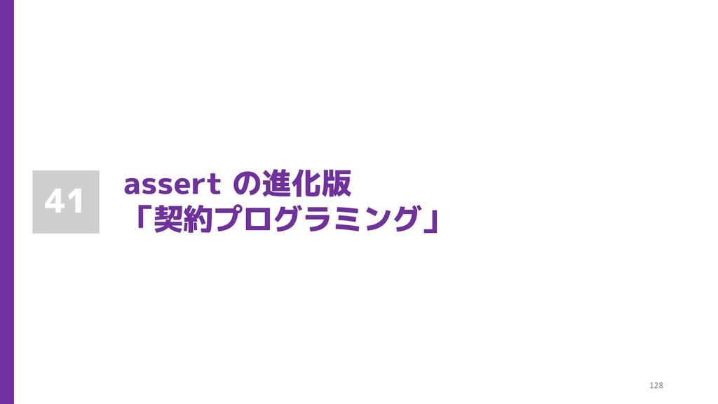 assert の進化版 「契約プログラミング」 41 128