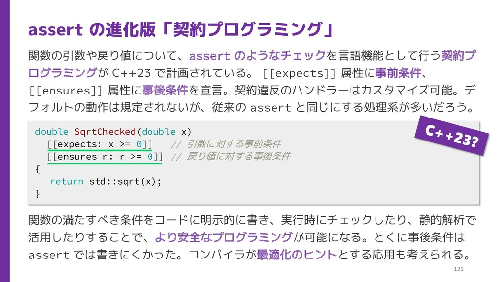 関数の引数や戻り値について、assert のようなチェックを言語機能として行う契約プ ログラミ...
