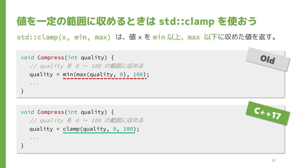 値を一定の範囲に収めるときは std::clamp を使おう std::clamp(x, mi...