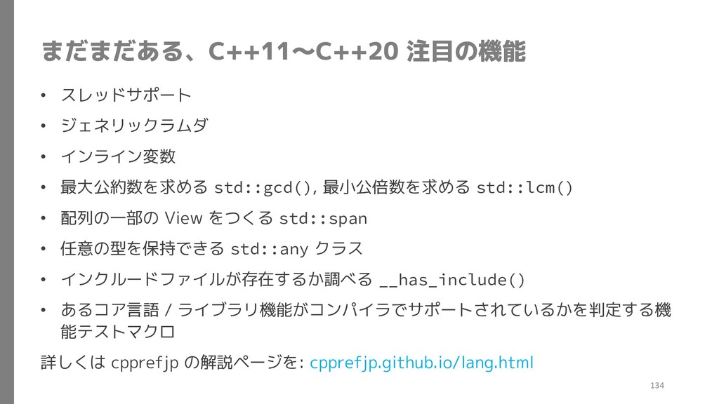 まだまだある、C++11~C++20 注目の機能 • スレッドサポート • ジェネリックラムダ...