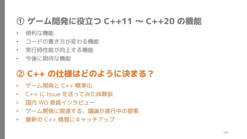 ① ゲーム開発に役立つ C++11 ~ C++20 の機能 • 便利な機能 • コードの書き方...