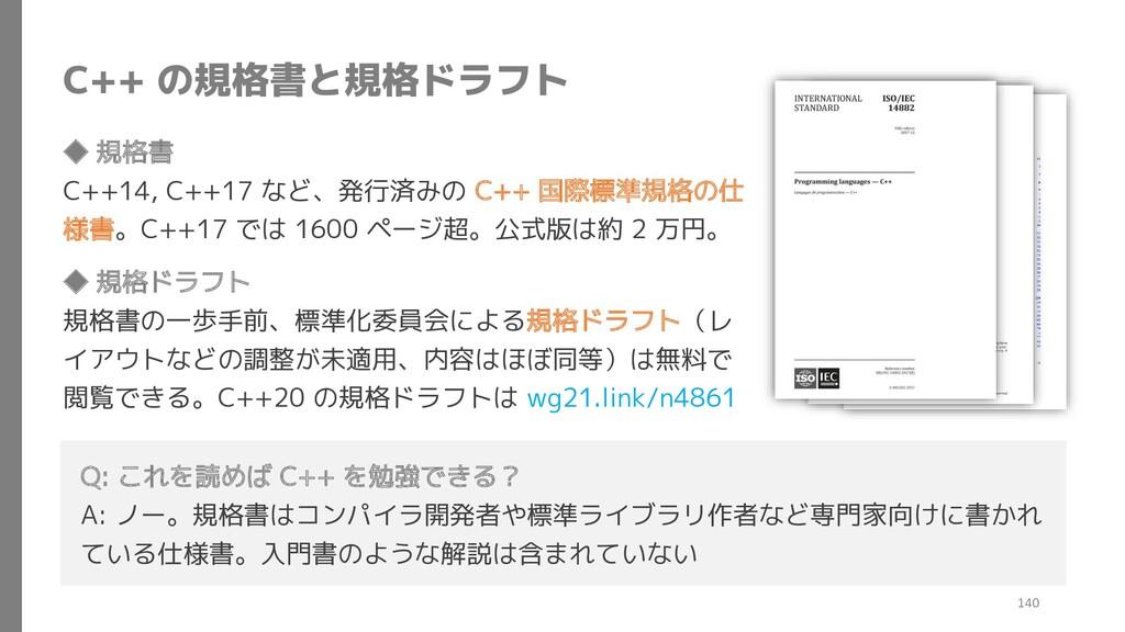 C++ の規格書と規格ドラフト ◆ 規格書 C++14, C++17 など、発行済みの C++...
