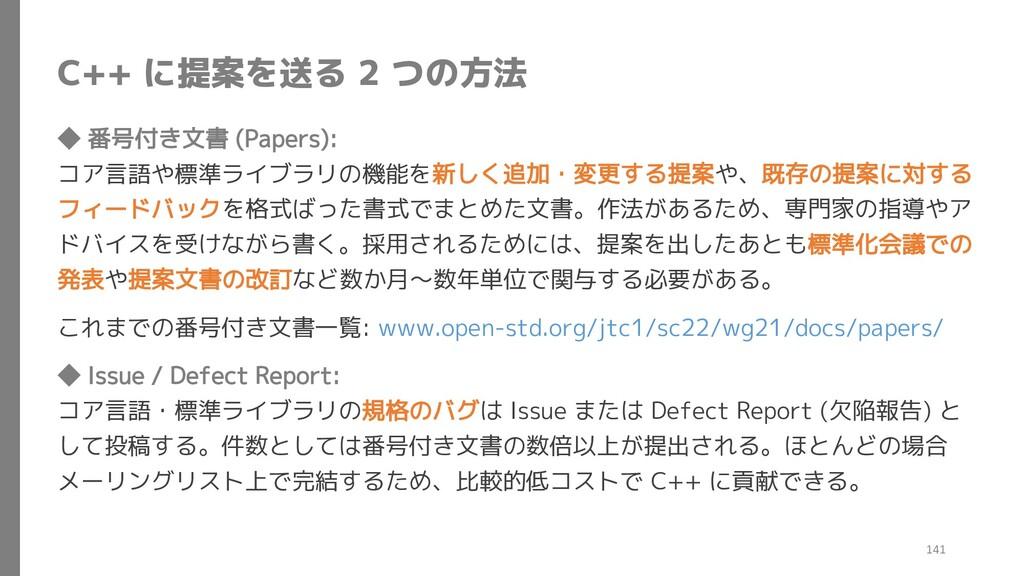 C++ に提案を送る 2 つの方法 ◆ 番号付き文書 (Papers): コア言語や標準ライブ...