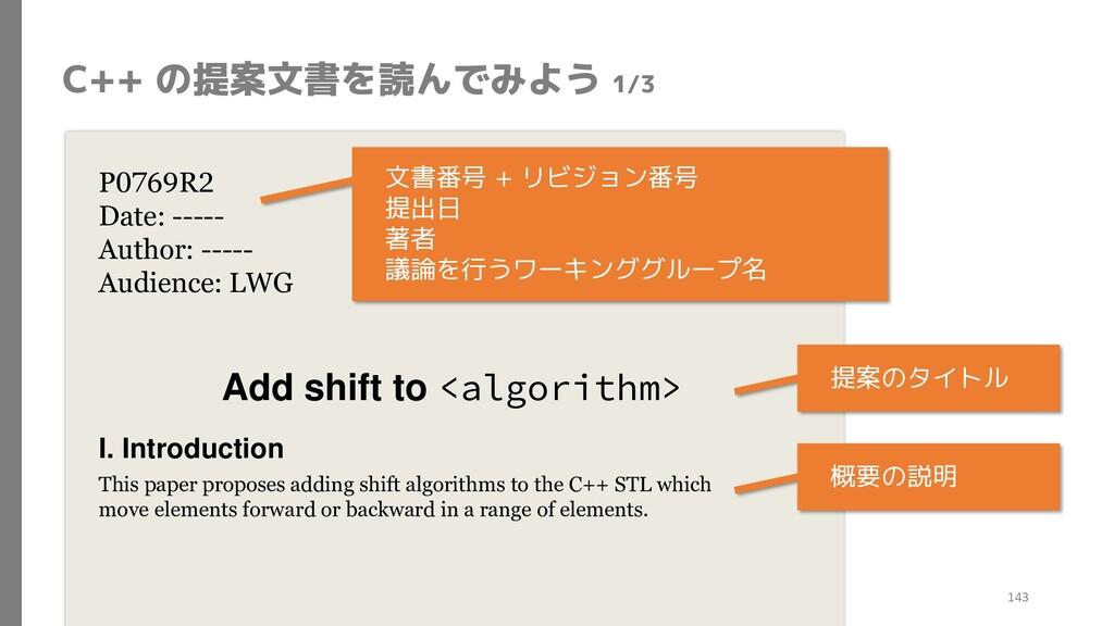 C++ の提案文書を読んでみよう 1/3 P0769R2 Date: ----- Author...