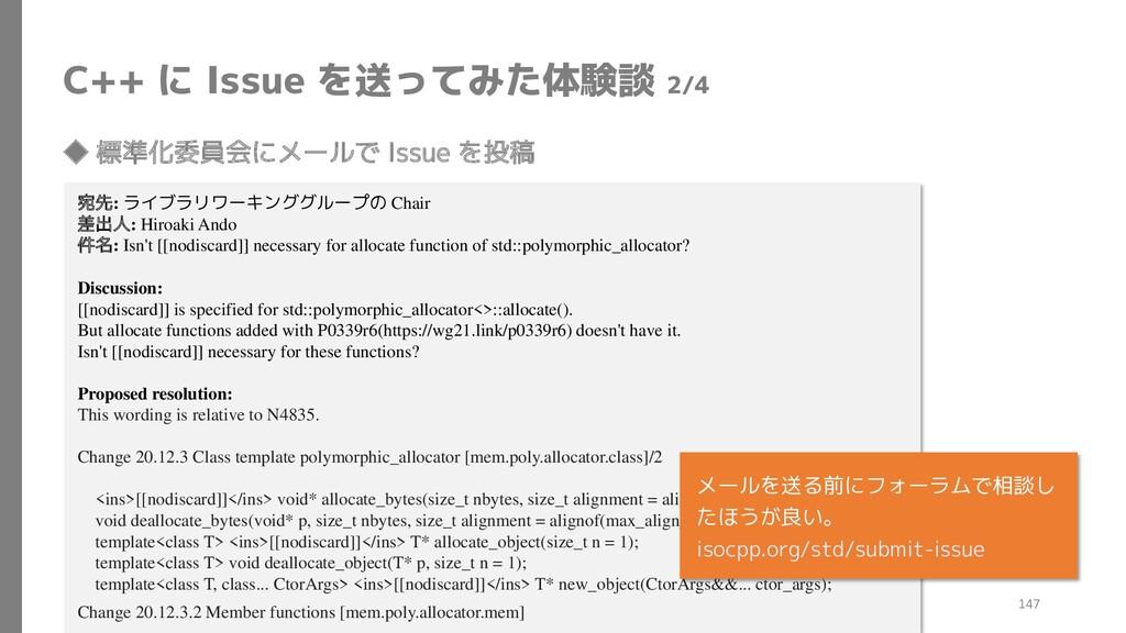 C++ に Issue を送ってみた体験談 2/4 ◆ 標準化委員会にメールで Issue を...
