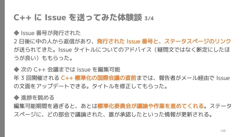 C++ に Issue を送ってみた体験談 3/4 ◆ Issue 番号が発行された 2 日後...