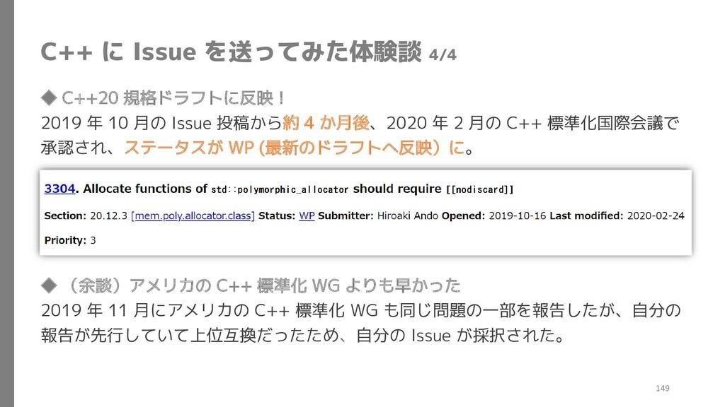 C++ に Issue を送ってみた体験談 4/4 ◆ C++20 規格ドラフトに反映! 20...