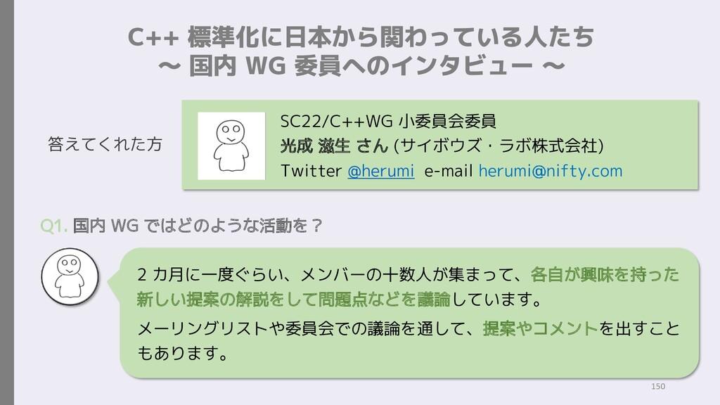C++ 標準化に日本から関わっている人たち ~ 国内 WG 委員へのインタビュー ~ 答えてく...