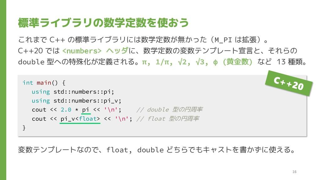 標準ライブラリの数学定数を使おう これまで C++ の標準ライブラリには数学定数が無かった(M...