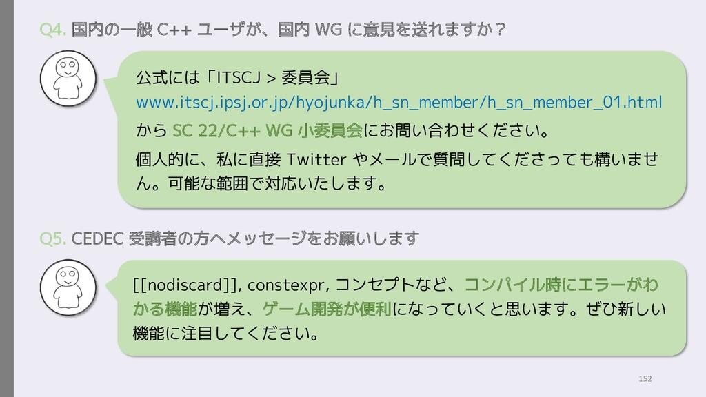 公式には「ITSCJ > 委員会」 www.itscj.ipsj.or.jp/hyojunka...