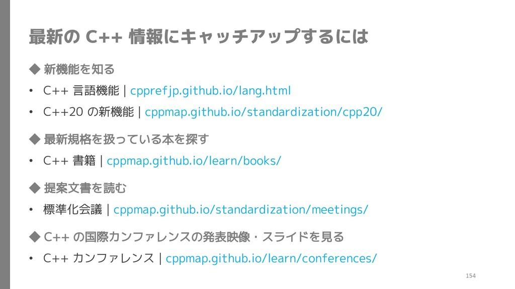 最新の C++ 情報にキャッチアップするには ◆ 新機能を知る • C++ 言語機能 | cp...