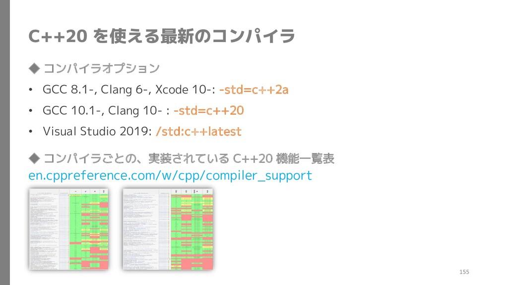 C++20 を使える最新のコンパイラ ◆ コンパイラオプション • GCC 8.1-, Cla...