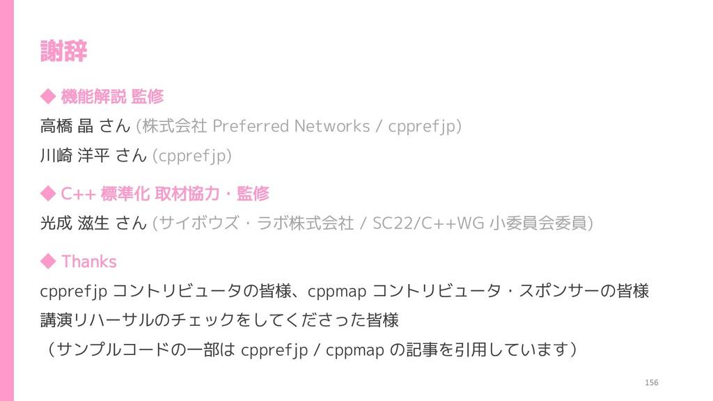 謝辞 ◆ 機能解説 監修 高橋 晶 さん (株式会社 Preferred Networks /...