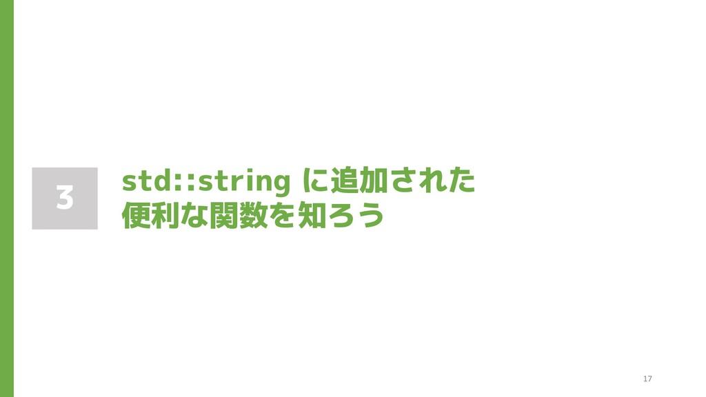 std::string に追加された 便利な関数を知ろう 3 17