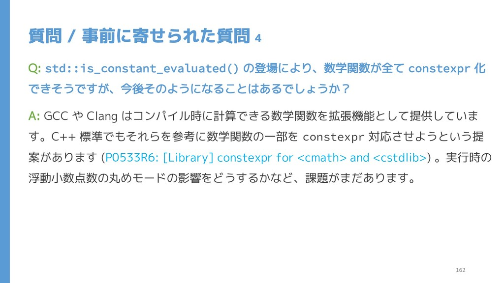 質問 / 事前に寄せられた質問 4 Q: std::is_constant_evaluated...