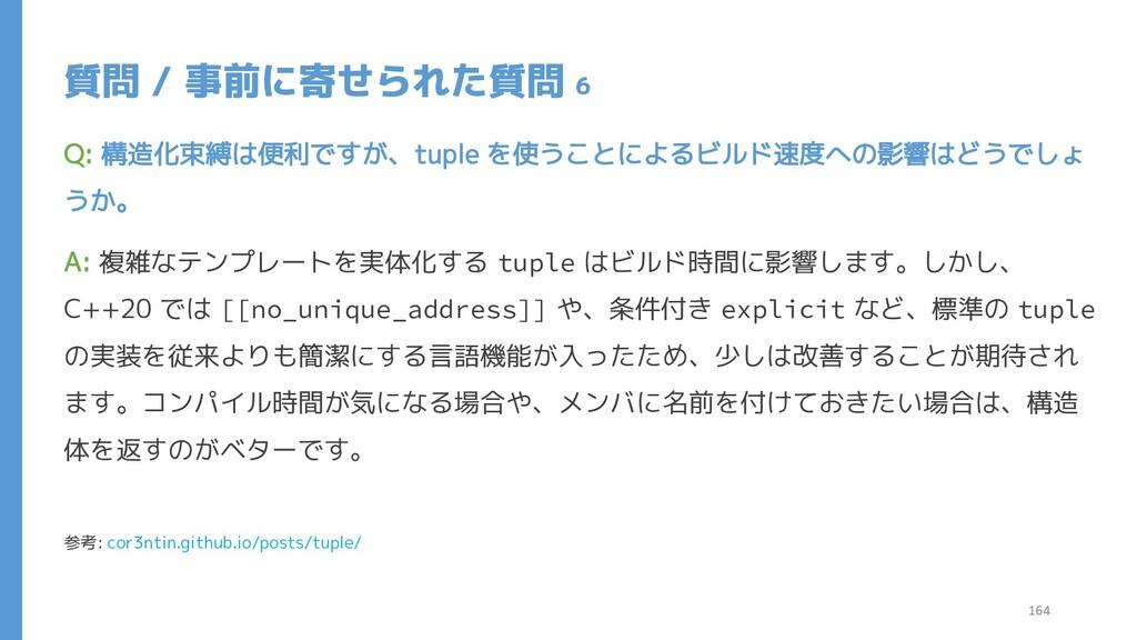 質問 / 事前に寄せられた質問 6 Q: 構造化束縛は便利ですが、tuple を使うことによる...