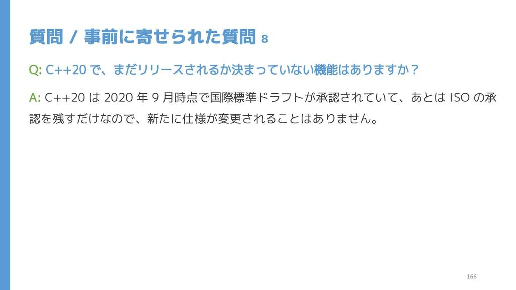 質問 / 事前に寄せられた質問 8 Q: C++20 で、まだリリースされるか決まっていない機...