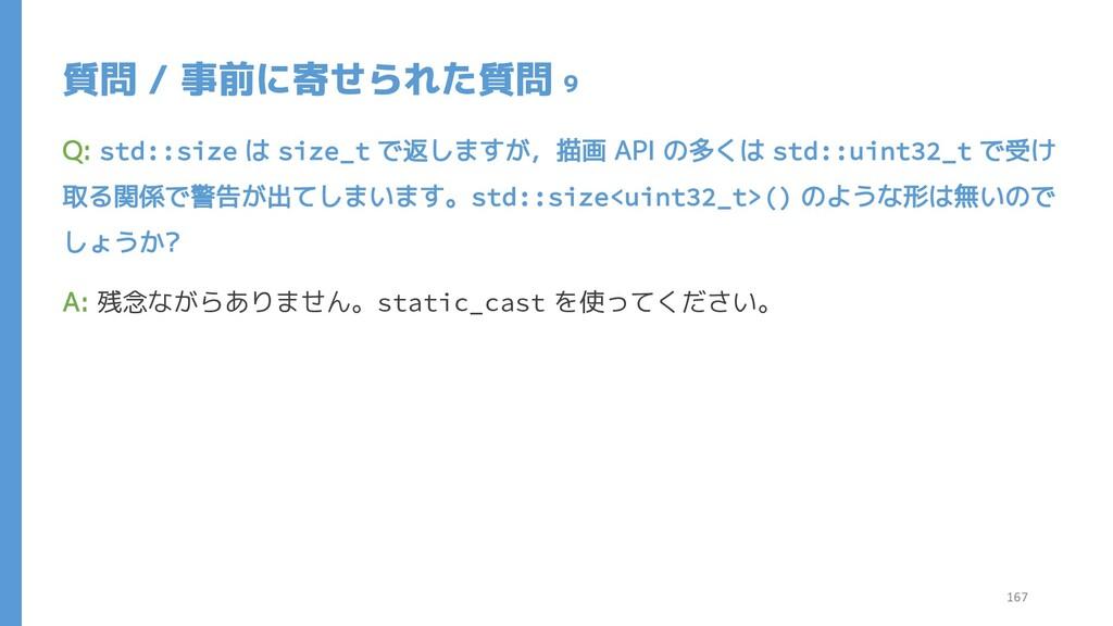 質問 / 事前に寄せられた質問 9 Q: std::size は size_t で返しますが,...