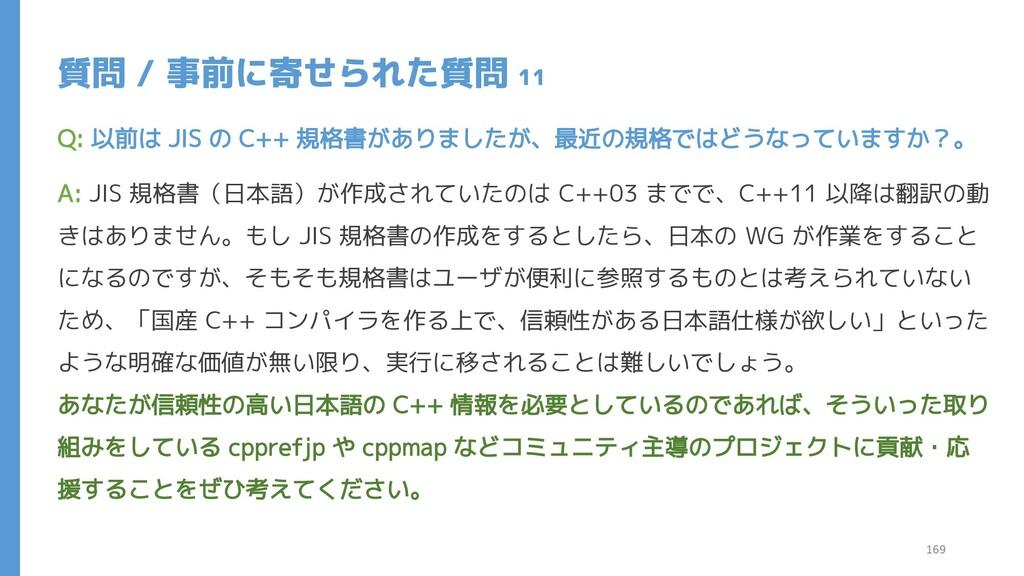 質問 / 事前に寄せられた質問 11 Q: 以前は JIS の C++ 規格書がありましたが、...