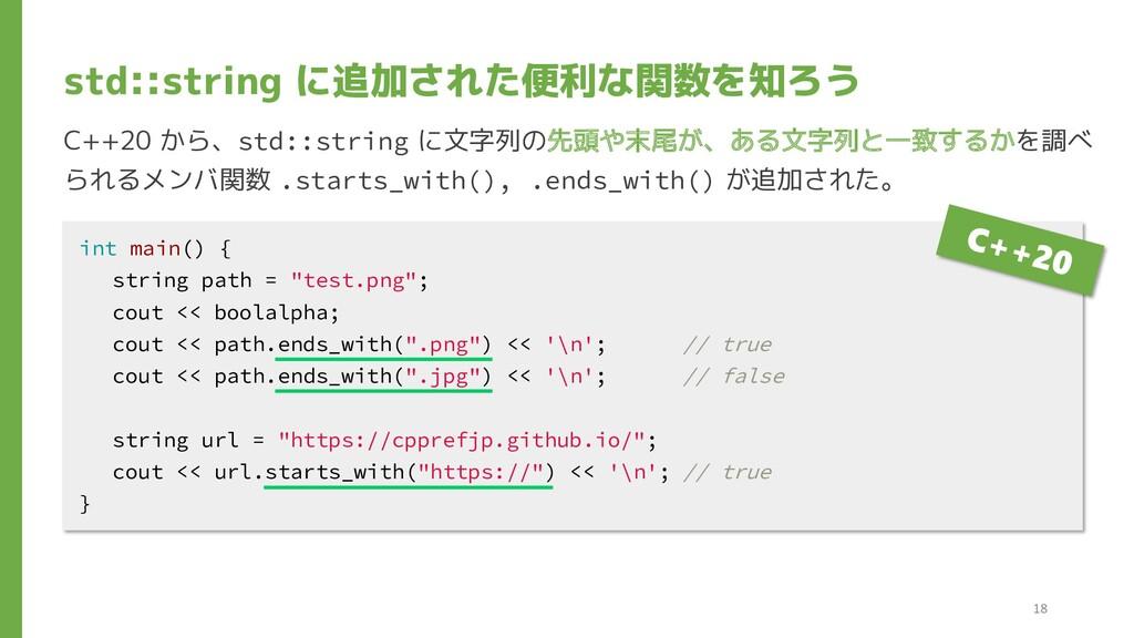 std::string に追加された便利な関数を知ろう C++20 から、std::strin...