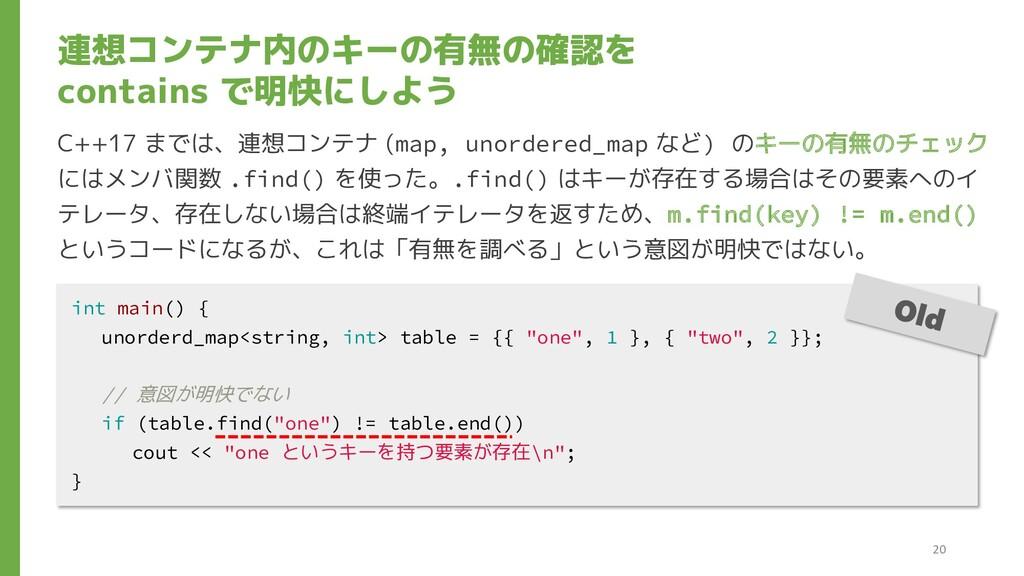 連想コンテナ内のキーの有無の確認を contains で明快にしよう C++17 までは、連想...