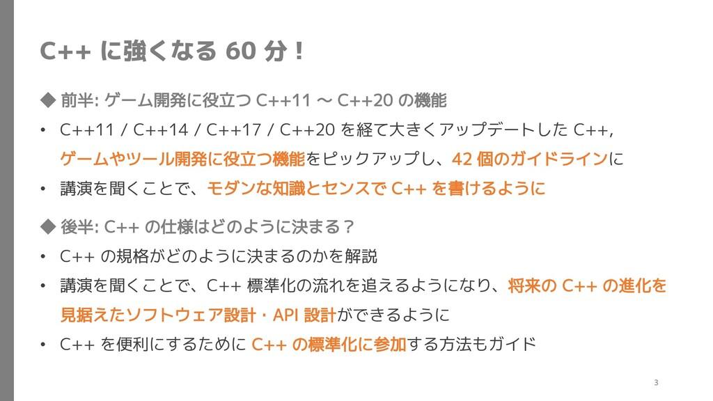 C++ に強くなる 60 分! ◆ 前半: ゲーム開発に役立つ C++11 ~ C++20 の...