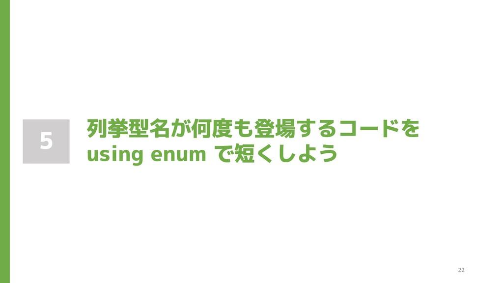 列挙型名が何度も登場するコードを using enum で短くしよう 5 22