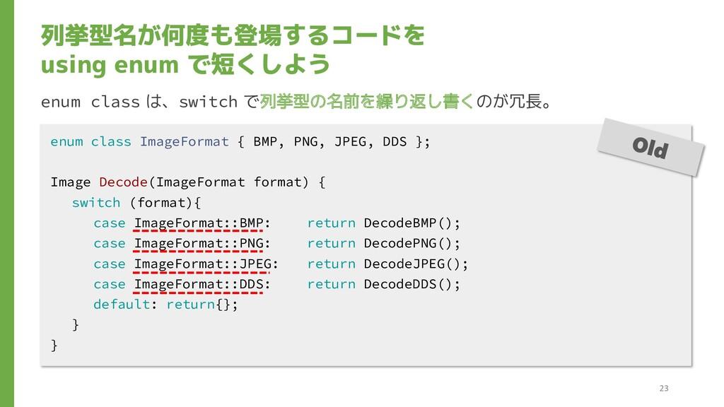 列挙型名が何度も登場するコードを using enum で短くしよう enum class は...