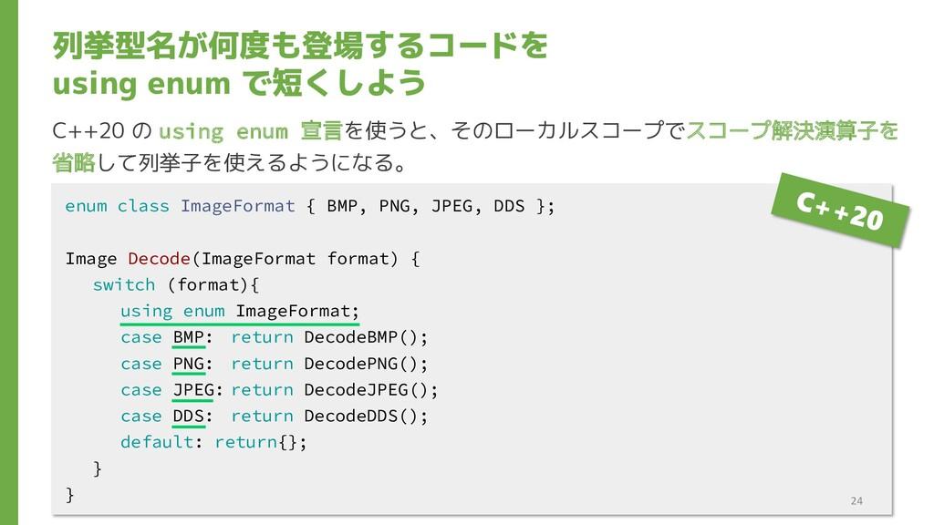 列挙型名が何度も登場するコードを using enum で短くしよう C++20 の usin...