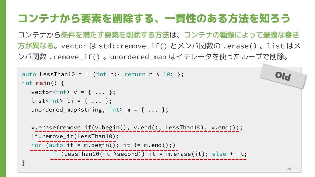 コンテナから要素を削除する、一貫性のある方法を知ろう auto LessThan10 = []...