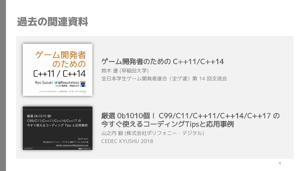 過去の関連資料 ゲーム開発者のための C++11/C++14 鈴木 遼 (早稲田大学) 全日本...