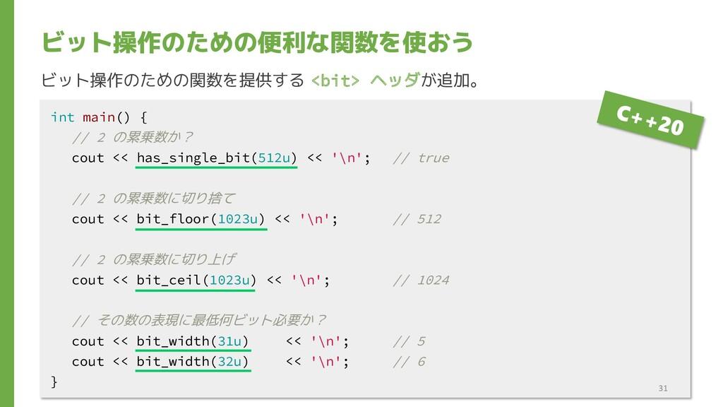 ビット操作のための便利な関数を使おう int main() { // 2 の累乗数か? cou...