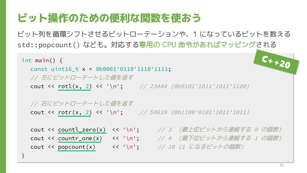 ビット操作のための便利な関数を使おう int main() { const uint16_t ...