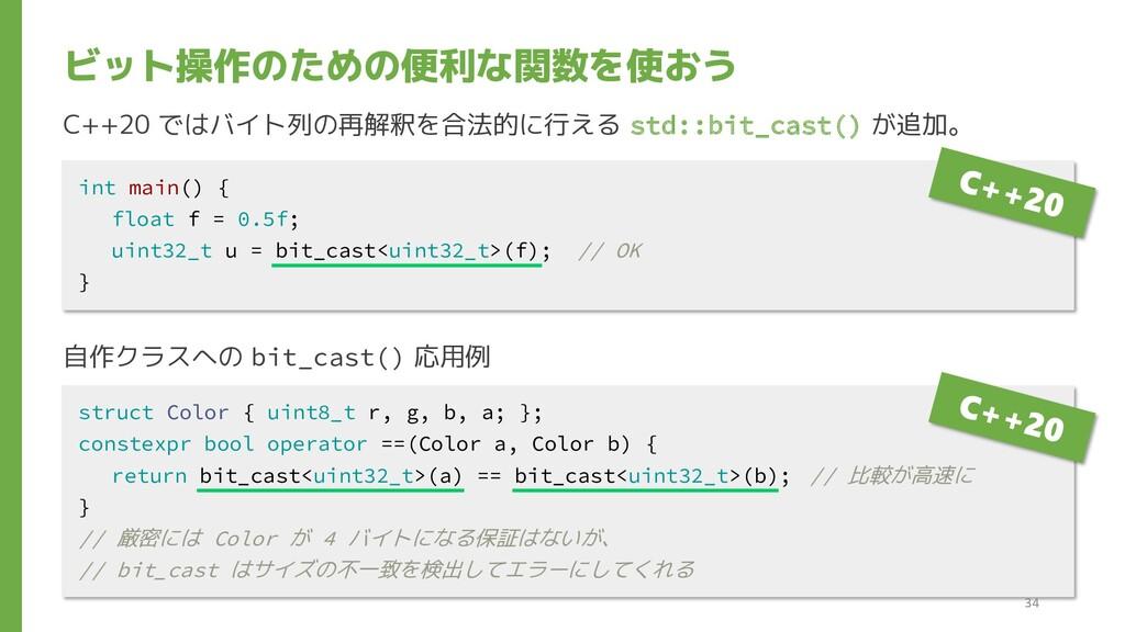 C++20 ではバイト列の再解釈を合法的に行える std::bit_cast() が追加。 自...