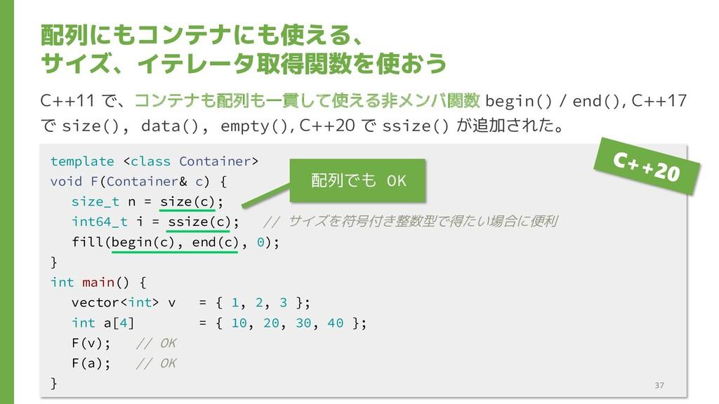 配列にもコンテナにも使える、 サイズ、イテレータ取得関数を使おう C++11 で、コンテナも配...
