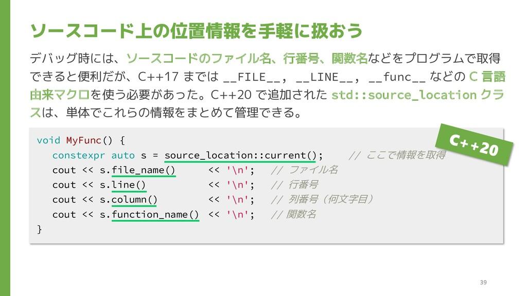 ソースコード上の位置情報を手軽に扱おう void MyFunc() { constexpr a...