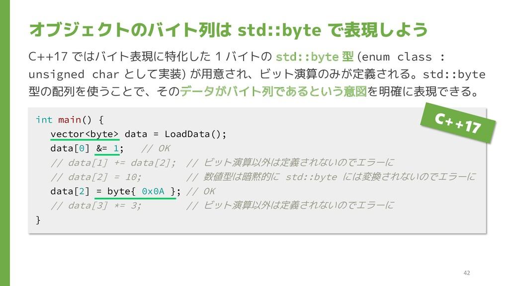 オブジェクトのバイト列は std::byte で表現しよう int main() { vect...