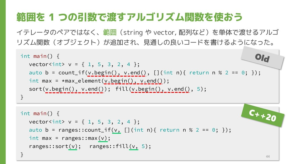範囲を 1 つの引数で渡すアルゴリズム関数を使おう int main() { vector<i...