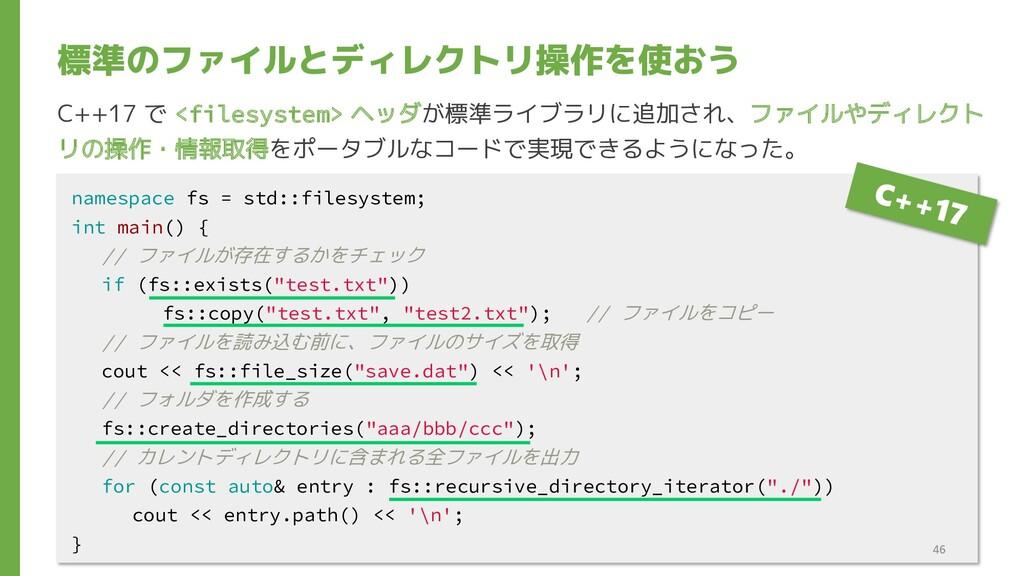 標準のファイルとディレクトリ操作を使おう namespace fs = std::filesy...