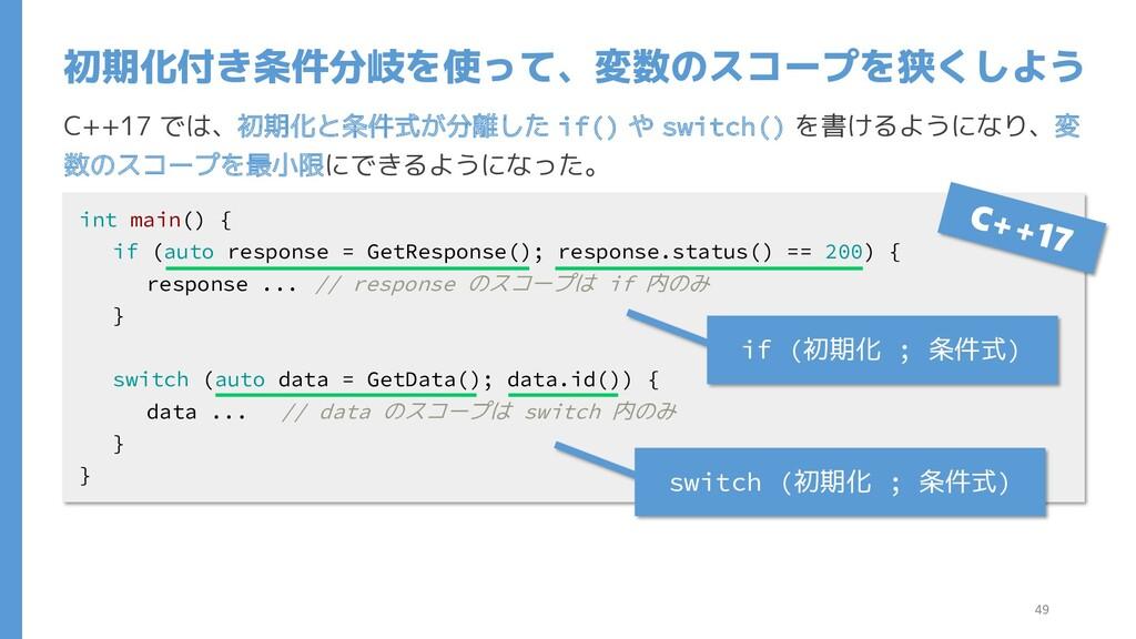 C++17 では、初期化と条件式が分離した if() や switch() を書けるようになり...