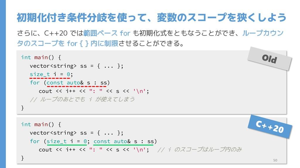 さらに、C++20 では範囲ベース for も初期化式をともなうことができ、ループカウン タの...