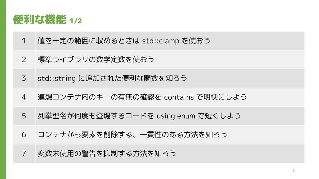 1 値を一定の範囲に収めるときは std::clamp を使おう 2 標準ライブラリの数学定数...