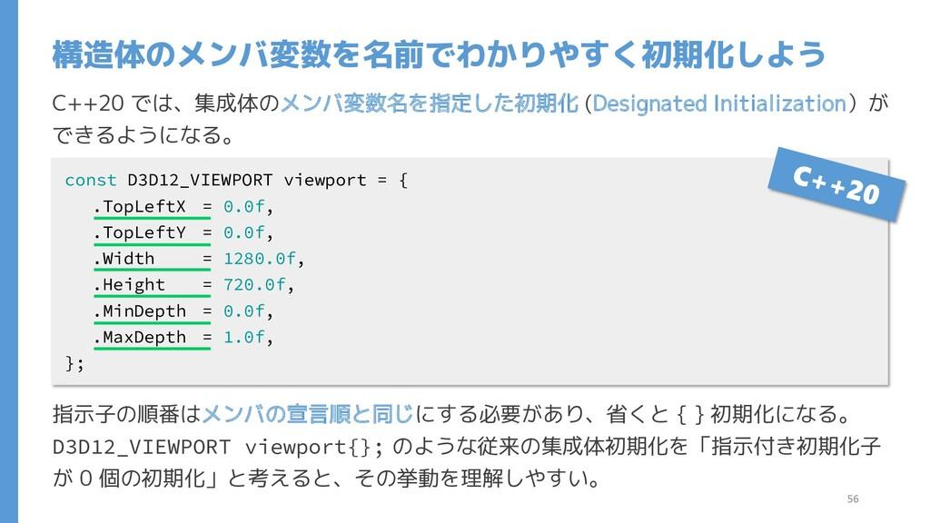 C++20 では、集成体のメンバ変数名を指定した初期化 (Designated Initial...