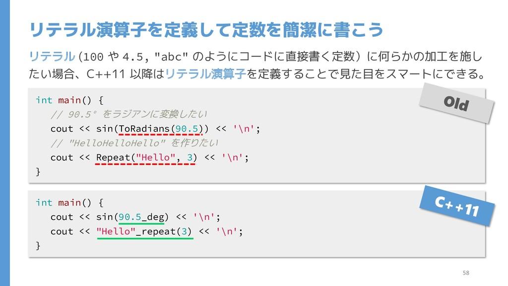 """リテラル (100 や 4.5, """"abc"""" のようにコードに直接書く定数)に何らかの加工を施..."""