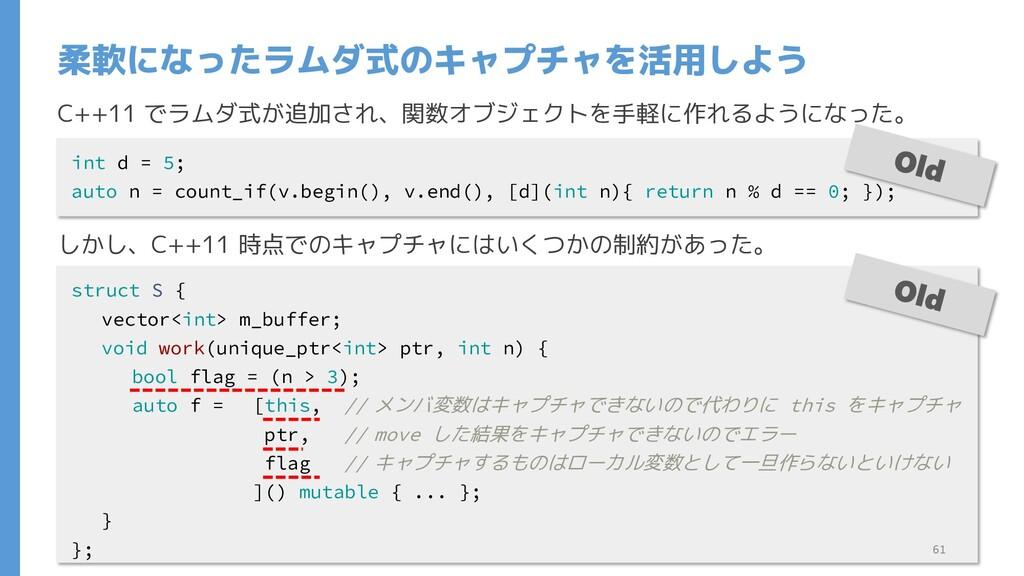C++11 でラムダ式が追加され、関数オブジェクトを手軽に作れるようになった。 しかし、C++...