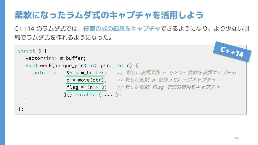 C++14 のラムダ式では、任意の式の結果をキャプチャできるようになり、より少ない制 約でラム...