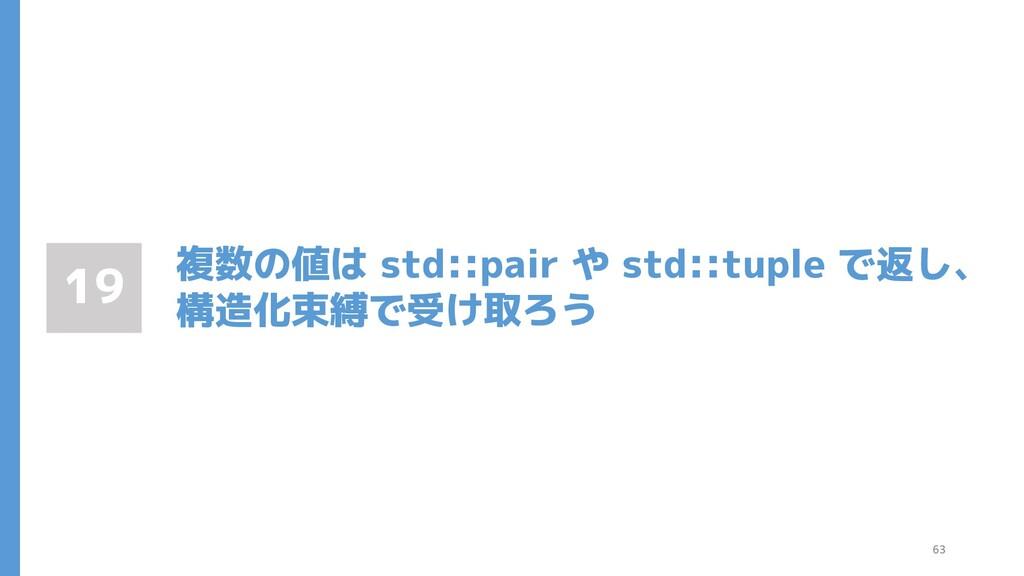 複数の値は std::pair や std::tuple で返し、 構造化束縛で受け取ろう 1...