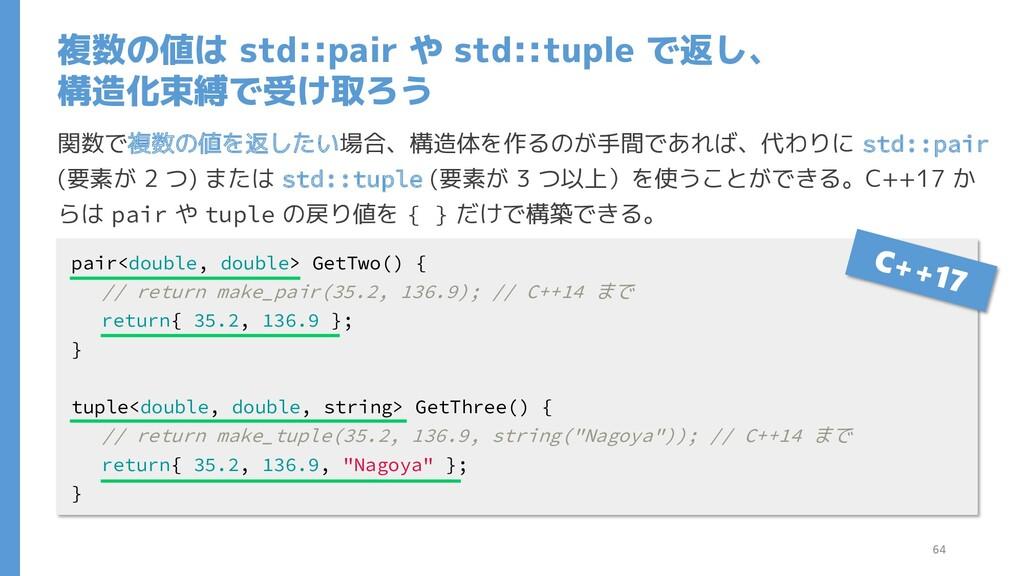 複数の値は std::pair や std::tuple で返し、 構造化束縛で受け取ろう 関...